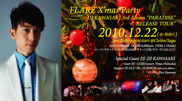 12.22[Wed]FLARE X'mas Party×DJ KAWASAKI 3rd Album Release Party(佐賀)