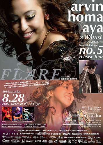 8.28[sat] FLARE at Guesthouse Clotho