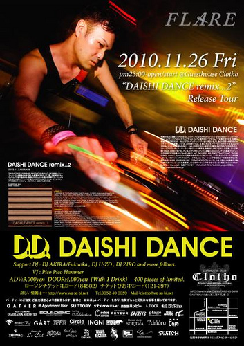 11.26[Fri] FLARE 『DAISHI DANCE Remix…2』Release Party (佐賀)