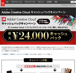 【8/31まで】Adobe CCを一番安く使う方法