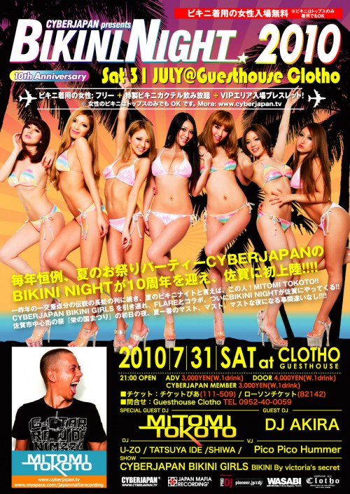 7.31[sat] BIKINI NIGHT 2010 @Guesthouse Clotho
