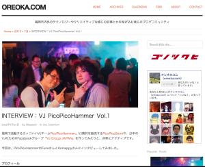 OREOKA.COM(オレオカコム)さんのインタビューを受けました